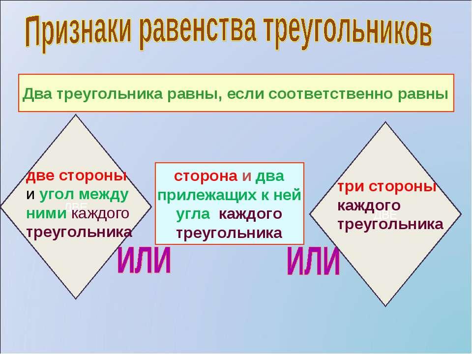 Два треугольника равны, если соответственно равны сторона и два прилежащих к ...