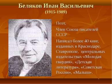 Беляков Иван Васильевич (1915-1989) Поэт, Член Союза писателей СССР Написал б...