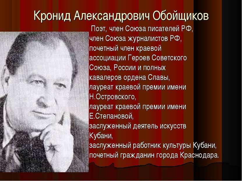 Кронид Александрович Обойщиков Поэт, член Союза писателей РФ, член Союза журн...