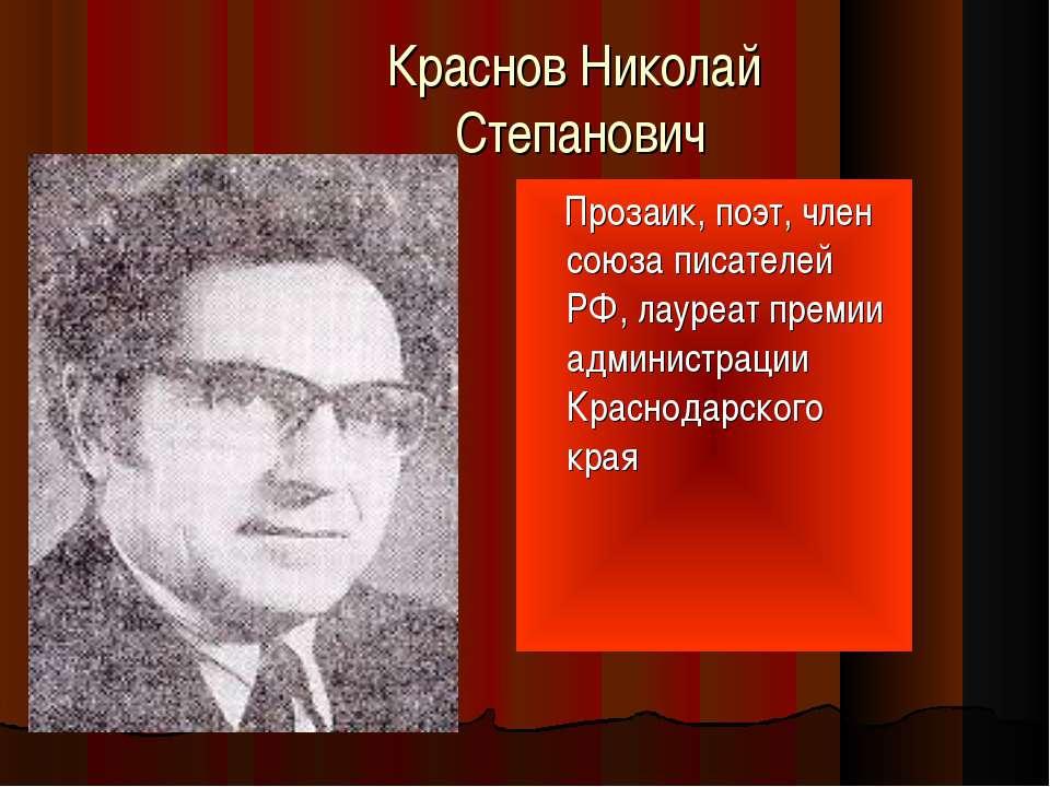 Краснов Николай Степанович Прозаик, поэт, член союза писателей РФ, лауреат пр...