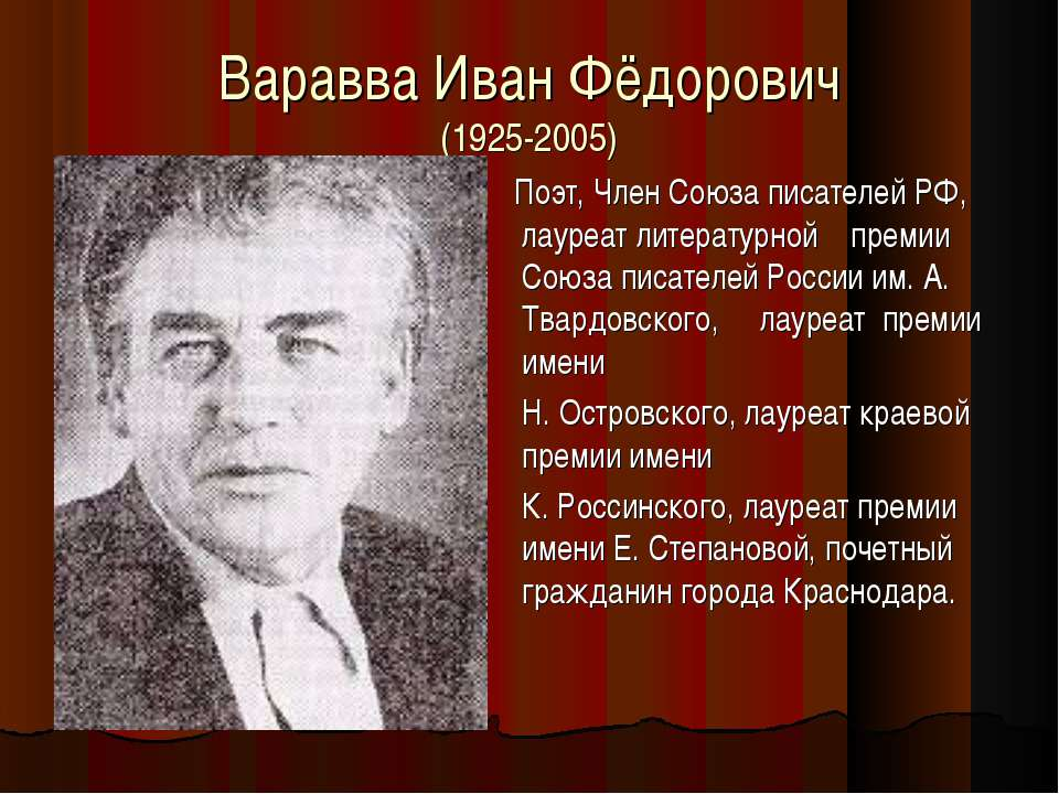 Варавва Иван Фёдорович (1925-2005) Поэт, Член Союза писателей РФ, лауреат лит...