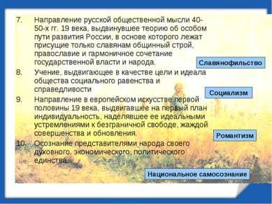Направление русской общественной мысли 40-50-х гг. 19 века, выдвинувшее теори...