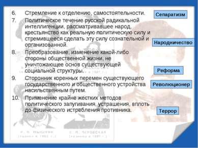 Стремление к отделению, самостоятельности. Политическое течение русской радик...