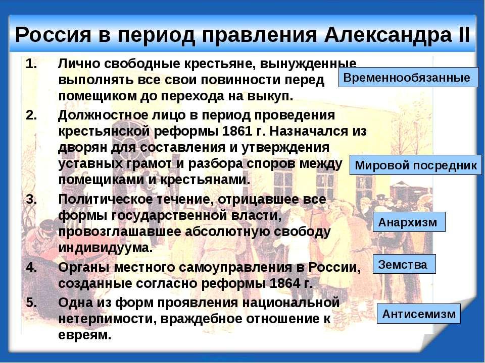 Россия в период правления Александра II Лично свободные крестьяне, вынужденны...
