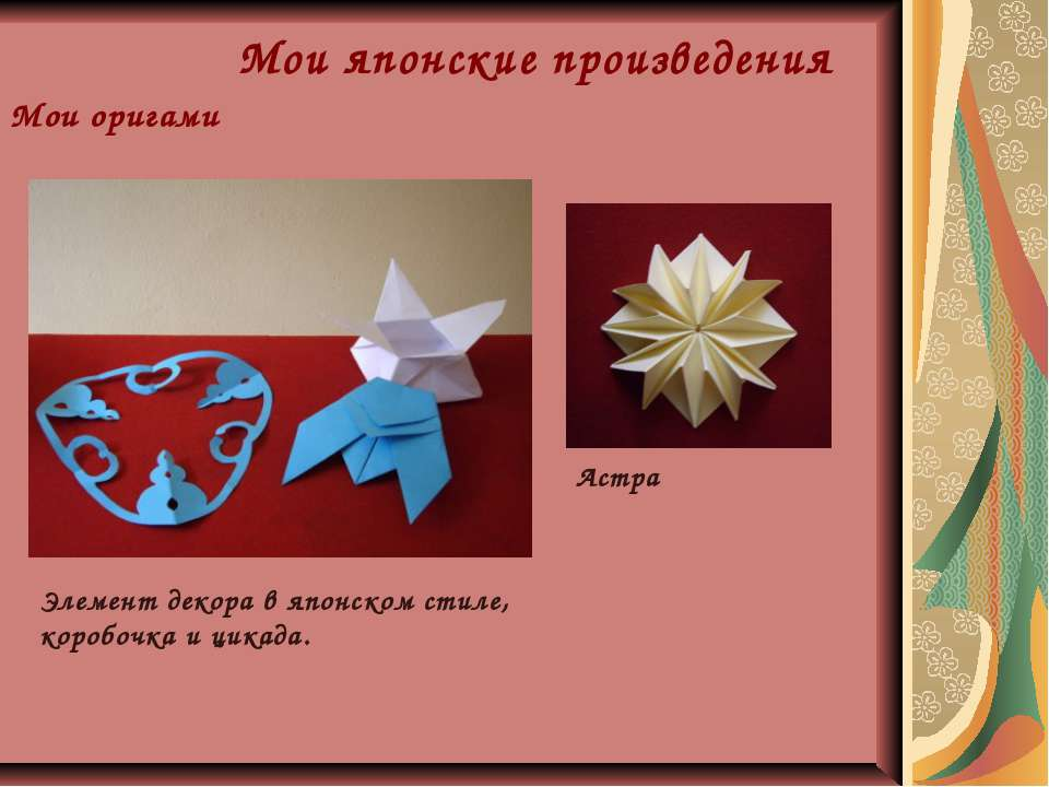 Мои японские произведения Мои оригами Астра Элемент декора в японском стиле, ...