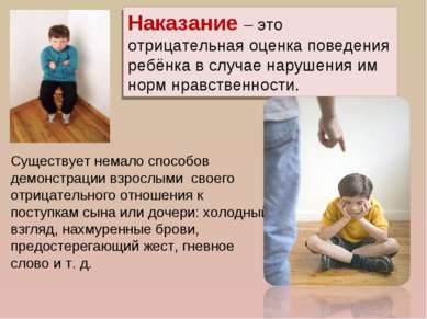 Наказание – это отрицательная оценка поведения ребёнка в случае нарушения им ...