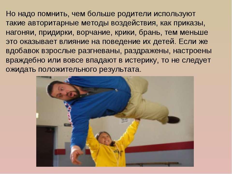 Но надо помнить, чем больше родители используют такие авторитарные методы воз...