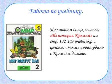 Работа по учебнику. Прочитаем вслух статью «Из истории Кремля» на стр. 102-10...