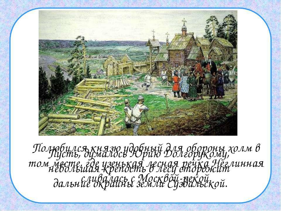 Полюбился князю удобный для обороны холм в том месте, где узенькая лесная реч...