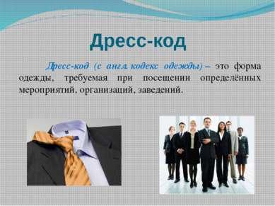 Дресс-код Дресс-код (с англ.кодекс одежды)– это форма одежды, требуемая при...
