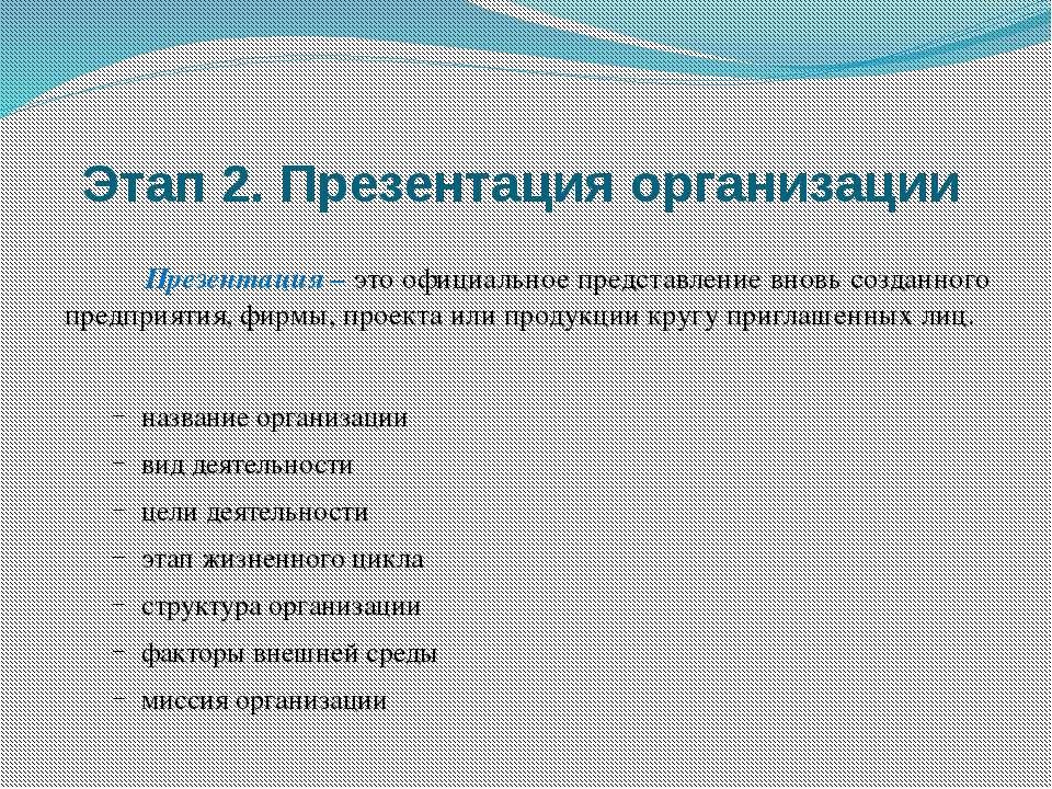 Этап 2. Презентация организации Презентация – это официальное представление в...