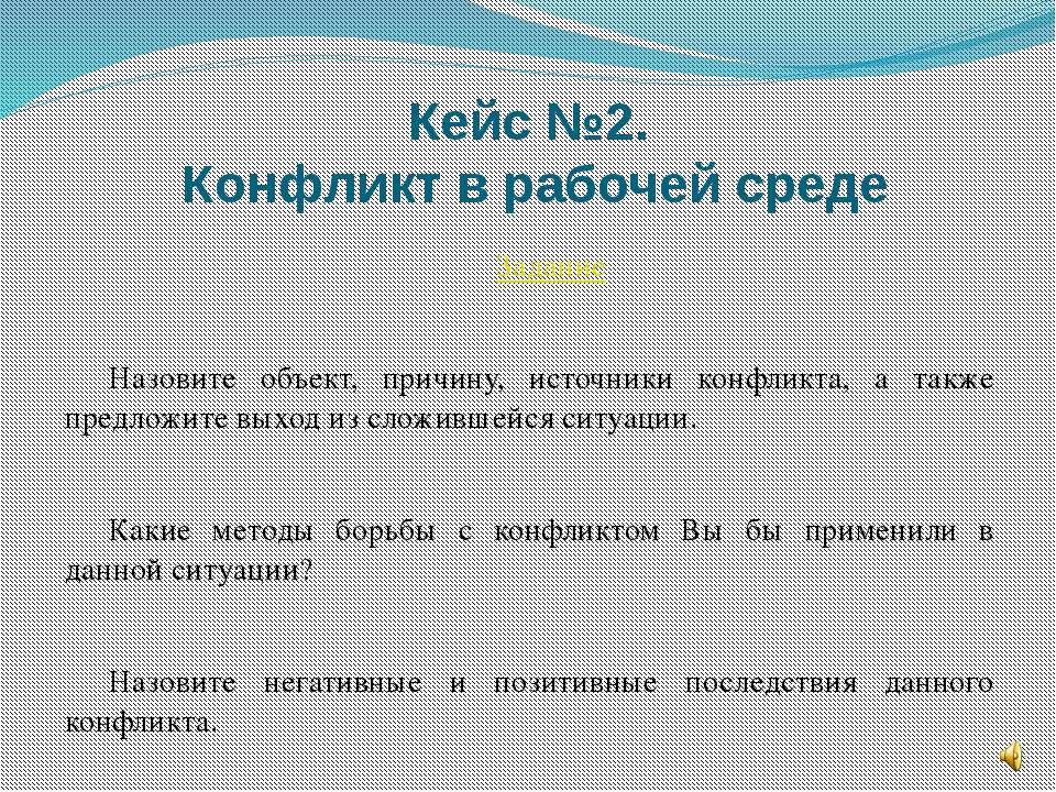 Кейс №2. Конфликт в рабочей среде Задание Назовите объект, причину, источники...