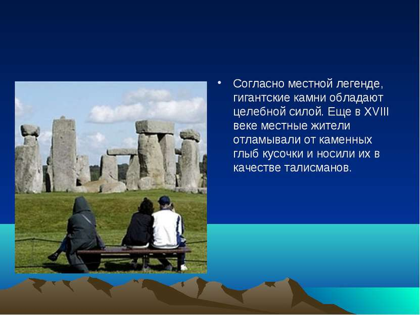 Согласно местной легенде, гигантские камни обладают целебной силой. Еще в XVI...