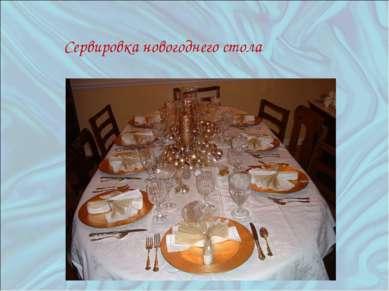 Сервировка новогоднего стола