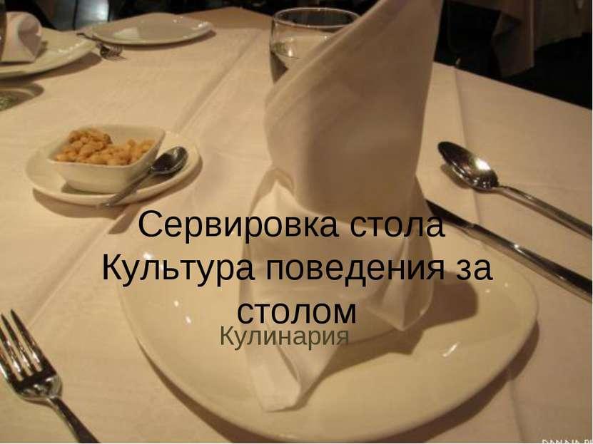 Сервировка стола Культура поведения за столом Кулинария