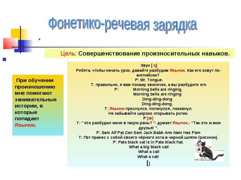 . Цель: Совершенствование произносительных навыков. При обучении произношению...