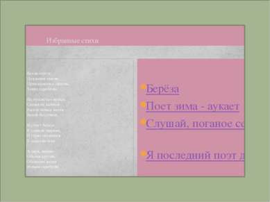 Избранные стихи Белая берёза Под моим окном Принакрылась снегом, Точно серебр...