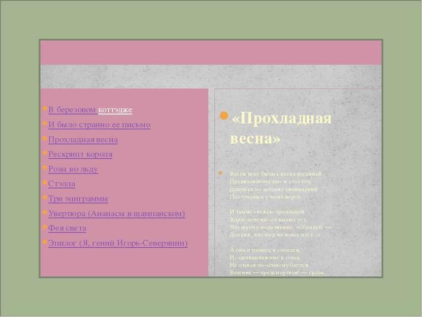 Избранные стихи В березовом коттэдже И было странно ее письмо Прохладная весн...