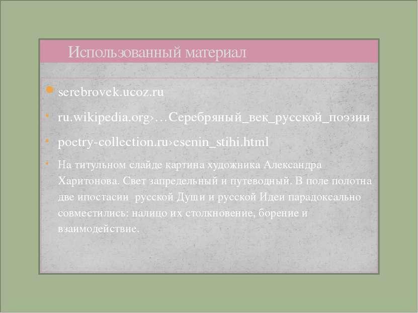 serebrovek.ucoz.ru ru.wikipedia.org›…Серебряный_век_русской_поэзии poetry-col...