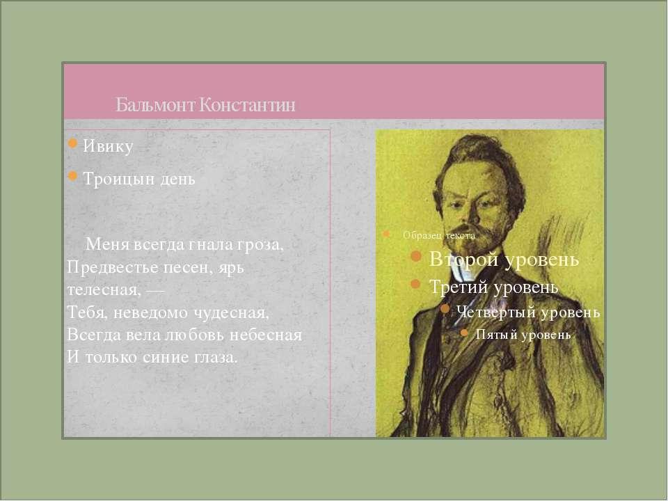 Бальмонт Константин Ивику Троицын день Меня всегда гнала гроза, Предвестье пе...