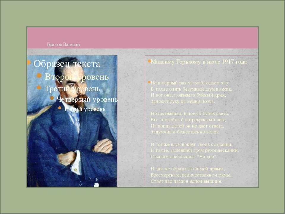 Брюсов Валерий Максиму Горькому в июле 1917 года Не в первый раз мы наблюдаем...
