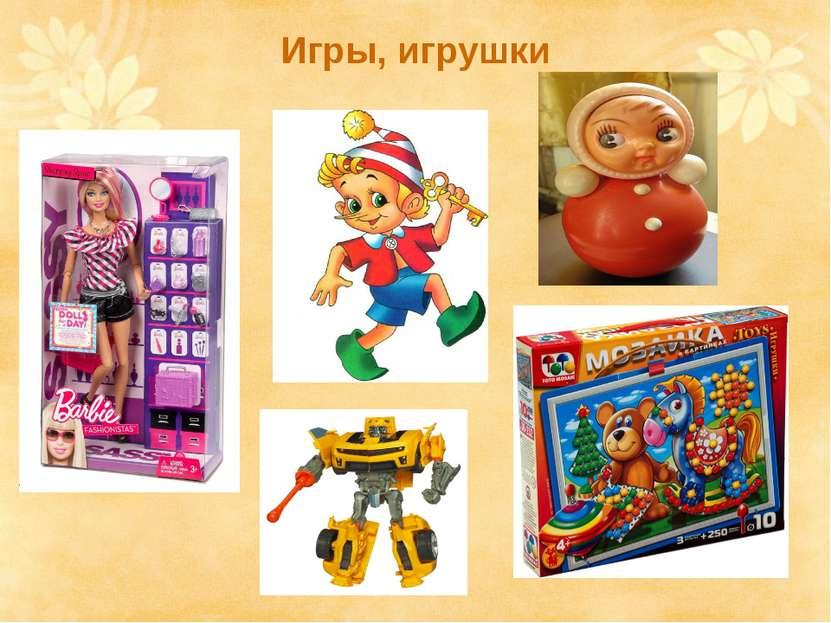 Игры, игрушки