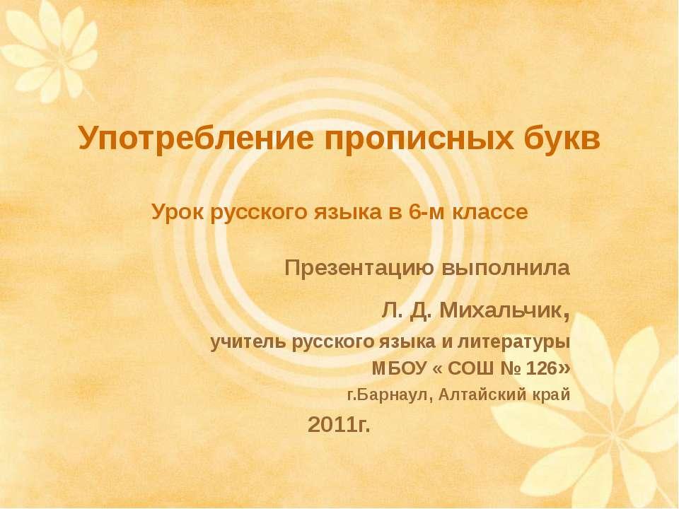 Употребление прописных букв Урок русского языка в 6-м классе Презентацию выпо...