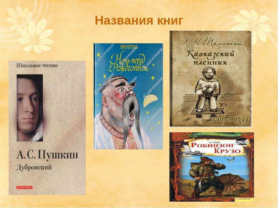 Названия книг