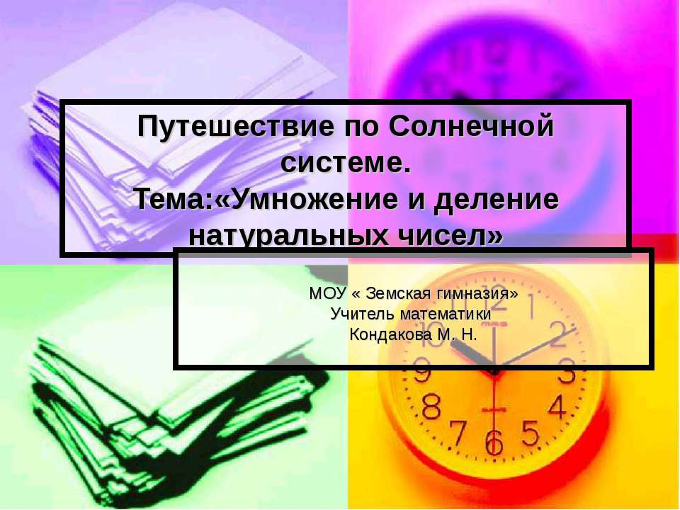 Путешествие по Солнечной системе. Тема:«Умножение и деление натуральных чисел...