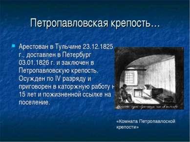 Петропавловская крепость… Арестован в Тульчине 23.12.1825 г., доставлен в Пет...
