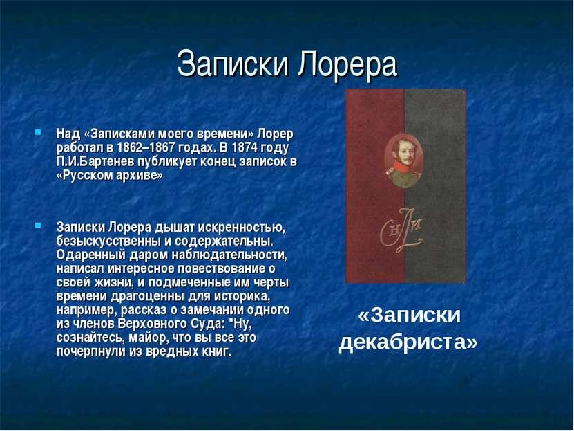 Записки Лорера Над «Записками моего времени» Лорер работал в 1862–1867 годах....