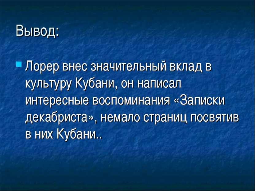 Вывод: Лорер внес значительный вклад в культуру Кубани, он написал интересные...