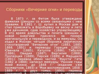 Сборники «Вечерние огни» и переводы В 1873 г. за Фетом была утверждена фамили...