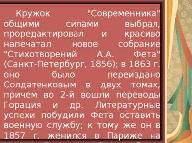 """Кружок """"Современника"""" общими силами выбрал, проредактировал и красиво напечат..."""