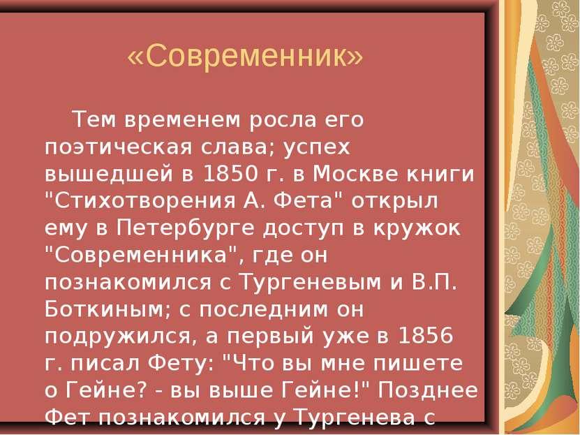 «Современник» Тем временем росла его поэтическая слава; успех вышедшей в 1850...