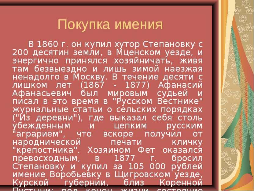 Покупка имения В 1860 г. он купил хутор Степановку с 200 десятин земли, в Мце...