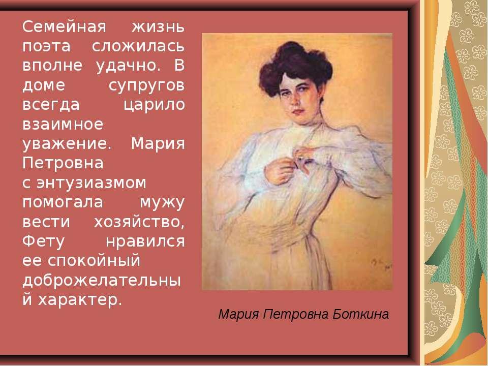 Мария Петровна Боткина Семейная жизнь поэта сложилась вполне удачно. В доме с...