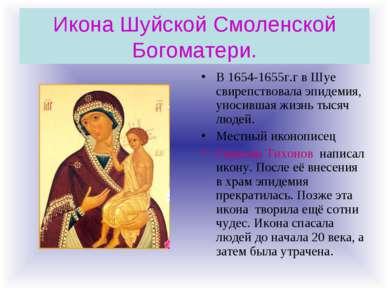 Икона Шуйской Смоленской Богоматери. В 1654-1655г.г в Шуе свирепствовала эпид...