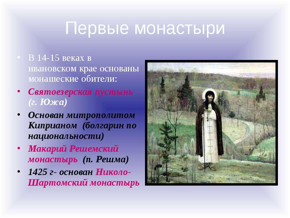 Первые монастыри В 14-15 веках в ивановском крае основаны монашеские обители:...
