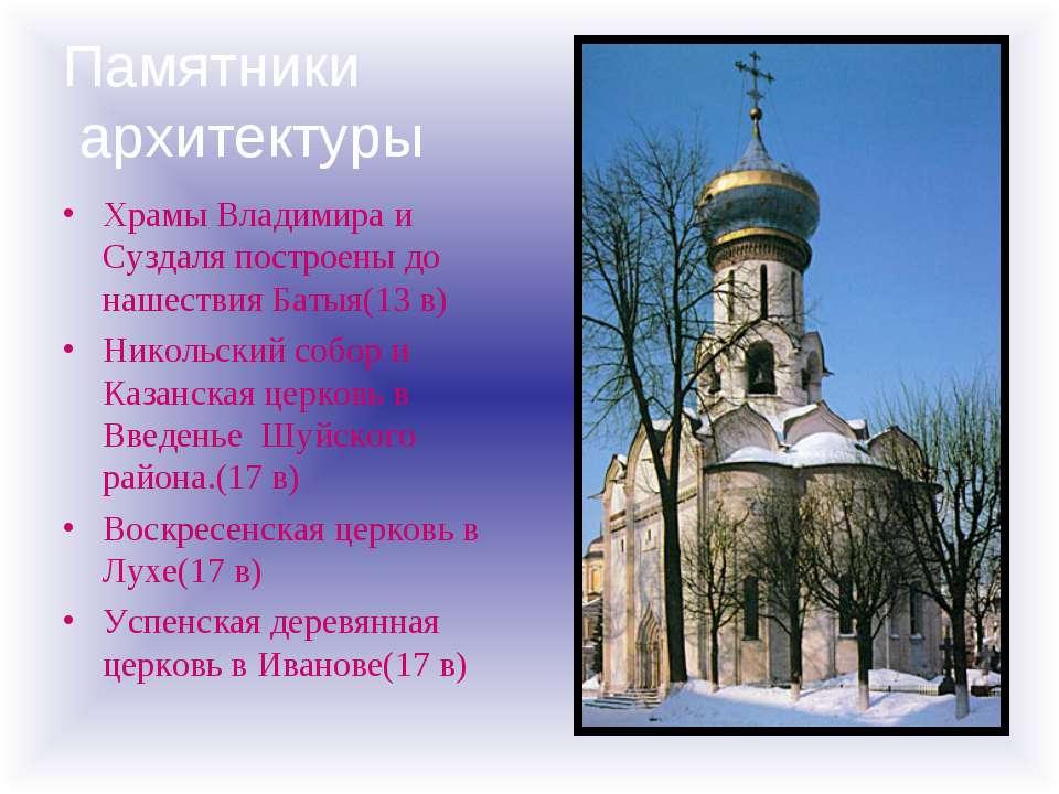 Памятники архитектуры Храмы Владимира и Суздаля построены до нашествия Батыя(...