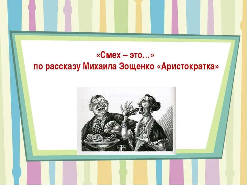 «Смех – это…» по рассказу Михаила Зощенко «Аристократка»
