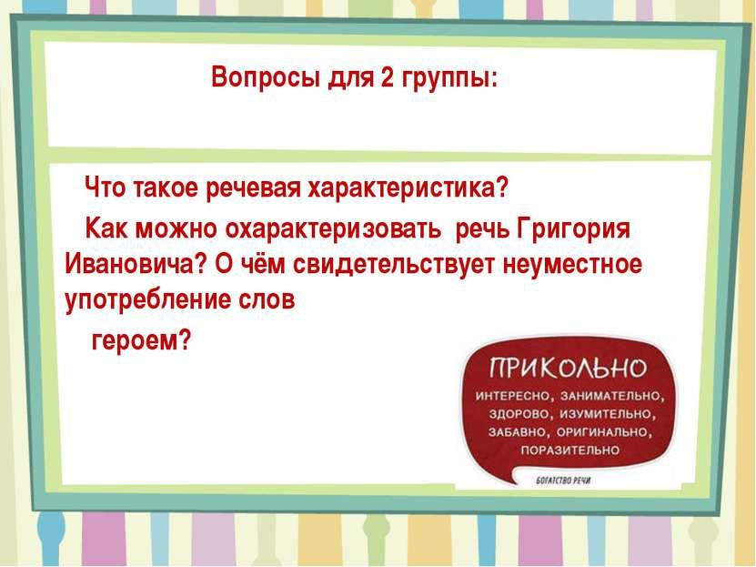 Вопросы для 2 группы: Что такое речевая характеристика? Как можно охарактериз...