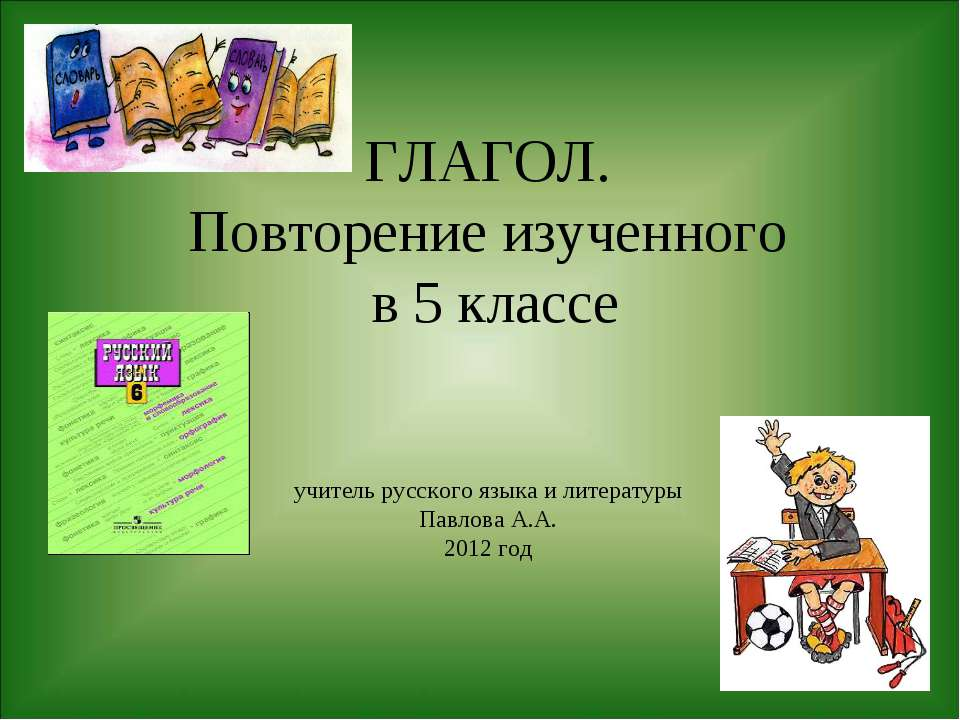 ГЛАГОЛ. Повторение изученного в 5 классе учитель русского языка и литературы ...
