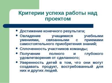 Критерии успеха работы над проектом Достижение конечного результата; Овладени...