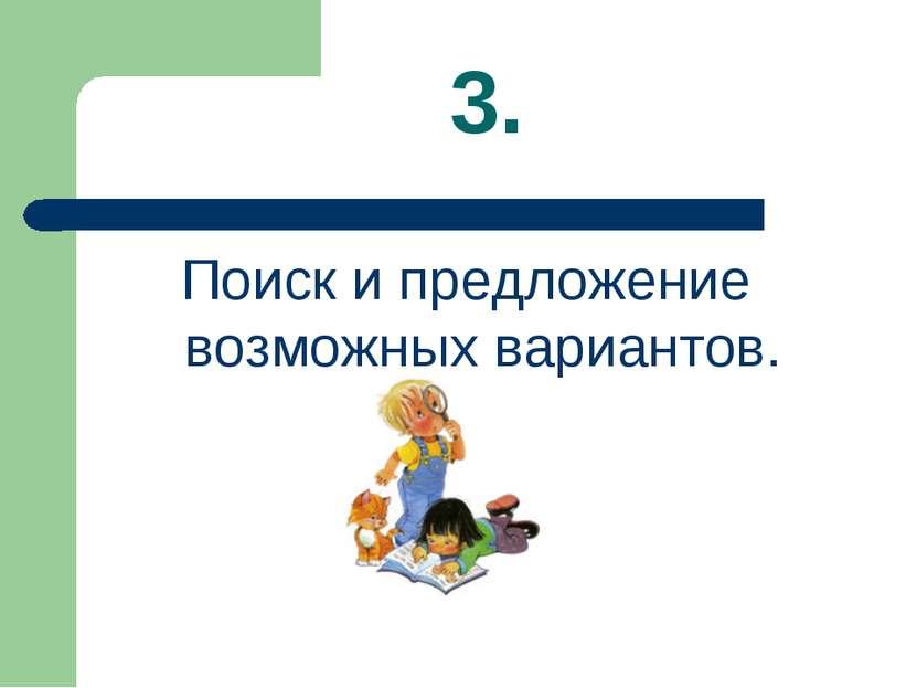 3. Поиск и предложение возможных вариантов.