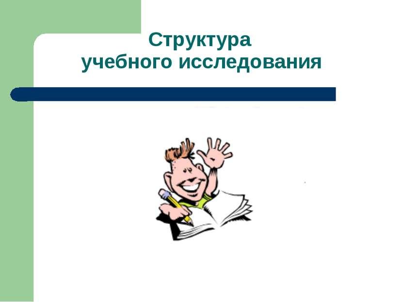 учебного исследования Структура