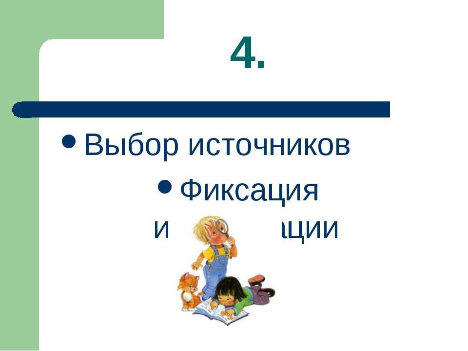4. Выбор источников Фиксация информации
