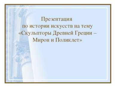 Презентация по истории искусств на тему «Скульпторы Древней Греции – Мирон и ...