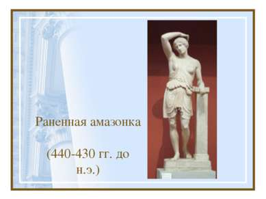 Раненная амазонка (440-430 гг. до н.э.)