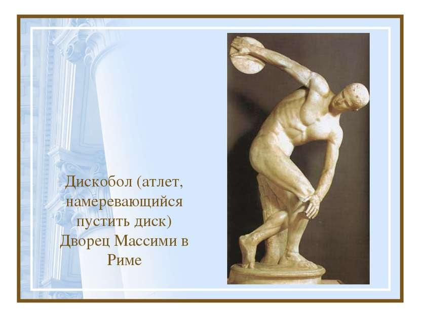 Дискобол (атлет, намеревающийся пустить диск) Дворец Массими в Риме
